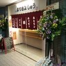 高速長田駅構内の立ち呑み屋!
