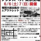 ★6/6(土)7日(日)フランスベッド東京工場『ベッド&ソファお買...