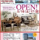 ★5/16(土)17(日)カリモク家具 お台場ショールーム『オープ...