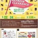★5/22(金)23(土)24(日)カリモク家具新横浜ショールーム...