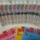 車で行く日本の旅 VHSビデオ 12巻