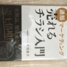 今だけ!【新品半額以外商品】売れるチラシ入門
