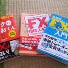 fx関連三冊と雑誌