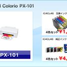 (譲渡先決まりました) 新品 エプソン互換インク 4色X3セット...