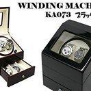 自動巻き時計用ワインディングマシン:ブラック(新品未開封)