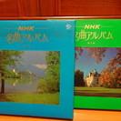 【LPレコード】NHK名曲アルバム・全2巻