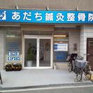 整骨院にてベビーマッサージ教室を開催します(*^^*)