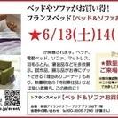 ★6/13(土)14(日)フランスベッド・新宿アイランド『ベッド&...