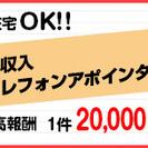 !!! 急募 !!! 勤務地、時間自由な1件20000円の高収入...