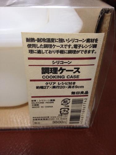 完売>無印☆新品シリコンスチーマー大 - 大阪市