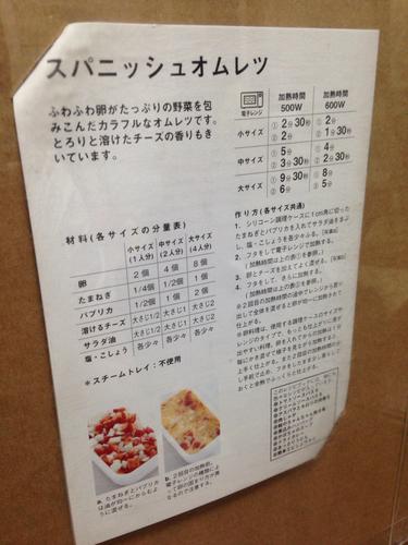完売>無印☆新品シリコンスチーマー大 - 生活雑貨