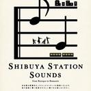 5/23開催!渋谷駅コンサート SHIBUYA STATION S...
