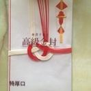【冠婚葬祭】のし袋、高級金封、香典袋セット(計64枚)を300円...