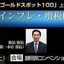 ◆静岡開催◆東京ゴールドスポット100上場記念セミナー~日本ユニコム~