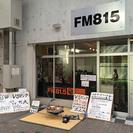 ラジオで告知をしてみませんか?FM高松「VSピンク」