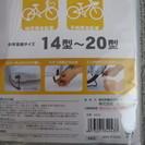 自転車カバー14型~20型 - 子供用品