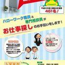【平成27年6月30日(火)開催!! 就職成功セミナーのご案内】...