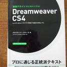 速習デザインDreamweaver CS4 ドリームウェーバー ...