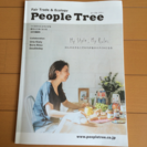 ◎people treeカタログ◎