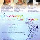 Evening with Organ オルガンの魅力を伝えるレクチ...