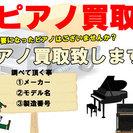 ピアノの買取も致します!いらなくなったピアノございますか?