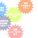 歌手やダンサーの甲子園 エンターテイメントキャバレー EGG横浜