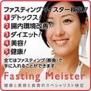 タカ&トシ司会 日本テレビ「炭水化物抜きダイエットは有効か?」出...