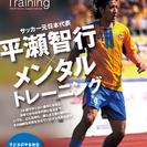 サッカー元日本代表 平瀬智行から直接学ぶ 子どものやる気を引き出す...