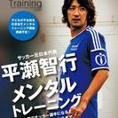 元日本代表 平瀬智行から直接学ぶ 子どものやる気を引き出す…