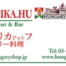 ヨーロッパの宝石箱、ハンガリー語ラ...