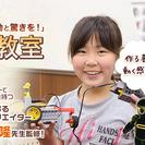 小中学生が取り組むロボット製作の手助けをしていただきます。補助的業...