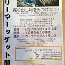 カーチェン守山 第2回フリーマーケット開催! カーチェンジA1守山店