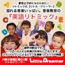 マリンバ・リトミック開講記念キャンペーンのお知らせ!(入会金無料)