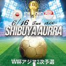 6/16 (火) W杯アジア2次予選 日本×シンガポール戦 パブリ...