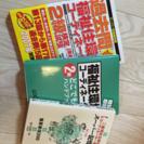 福祉住環境コーディネーター二級 三冊セット