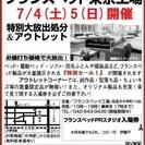 ★7/4(土)5(日)フランスベッド東京工場『ベッド&ソファお買得...