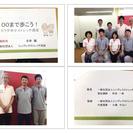 人気沸騰中の介護予防講座を、あなたのコミュニティー(静岡県西部地...