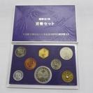 【昭和61年】貨幣セット◆天皇記念500円白銅貨幣入◆1,166円分