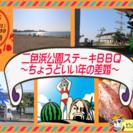 ❤二色浜公園ちょうどいい歳の差ステーキBBQ❤ 25名VS25名 ...