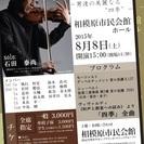 """弦楽アンサンブル 石田組 -男たちの美麗なる""""四季""""-"""