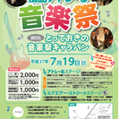 第2回 松島アトレ・る音楽祭 with  とっておきの音楽祭キャラバン