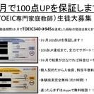 3か月でTOEIC340→TOEIC945を達成した勉強法を教え...