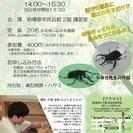 紙とハサミで昆虫を作ろう!工作教室