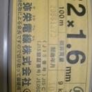 VVFケーブル 弥栄電線 1.6×2c 100m巻き 訳あり 倉庫...