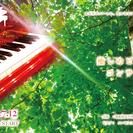 7/12(日) 癒しのピアノコンサート開催のお知らせ