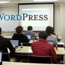 【特別開催】WordPressサイト制作速習ワークショップ@名古...