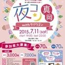 7月11日に開催する真岡の街コン!!! 「夜コン真岡」