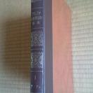 「アルファ大世界百科事典」全巻24巻 無料でお渡しします!