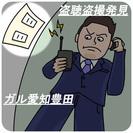 【盗聴発見】盗聴や盗撮をされていな...