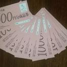 そらりグループの商品券1000円×10枚